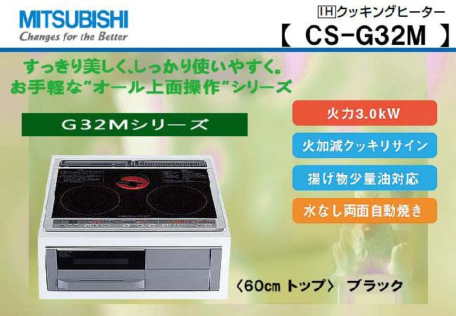 Bếp từ nội địa nhật Mitsubishi CS-G32M