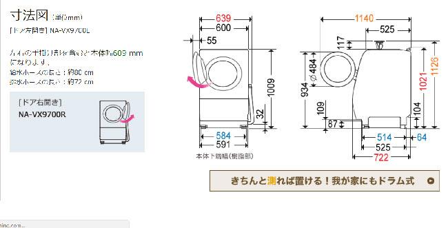 May giat nhat Panasonic NA-VX9700L3