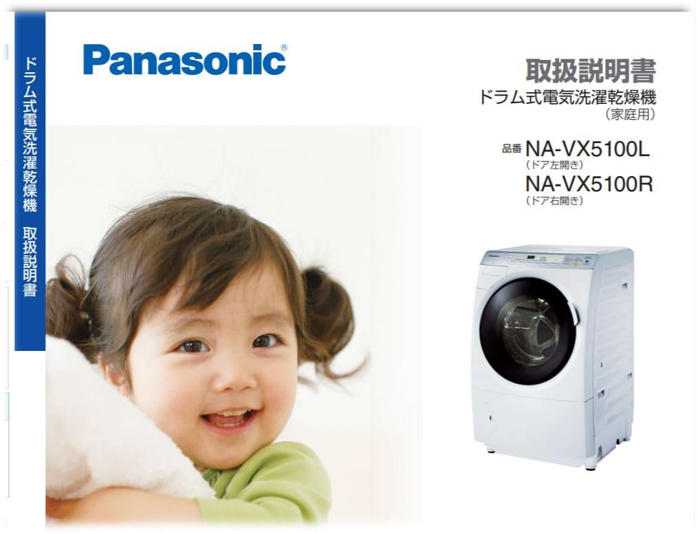 máy giặt nội địa nhật Panasonic NA-VX5100R